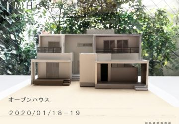 【終了】名古屋市「M.House」完成見学会 開催します!